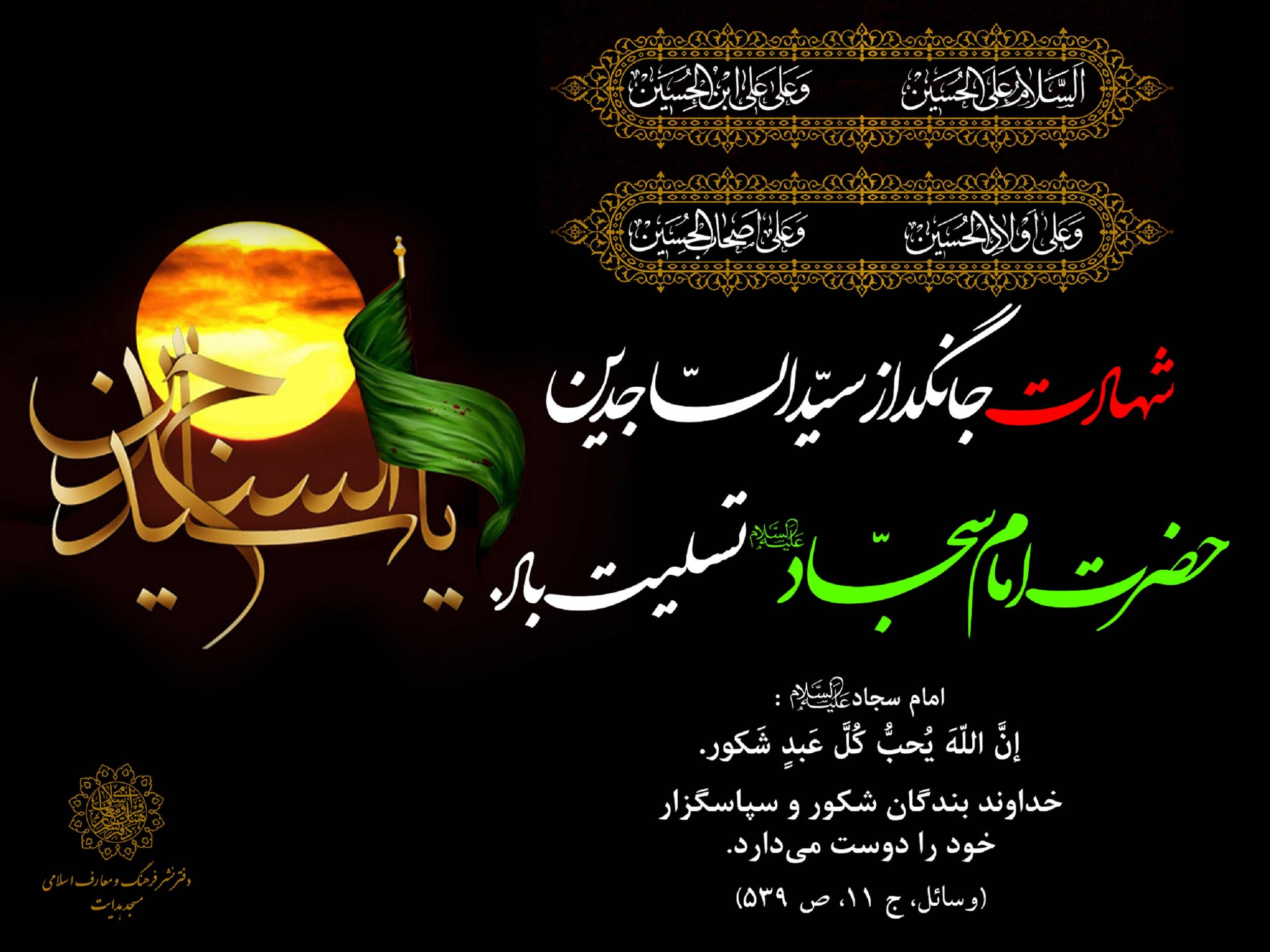 Image result for شهادت امام سجاد ع