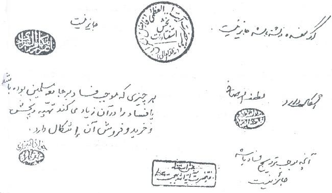 حکم خرید و فروش مجلات و نشریات مروّج فساد
