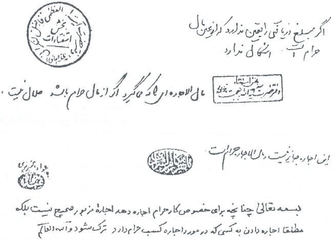 اجاره دادن برای کسب حرام