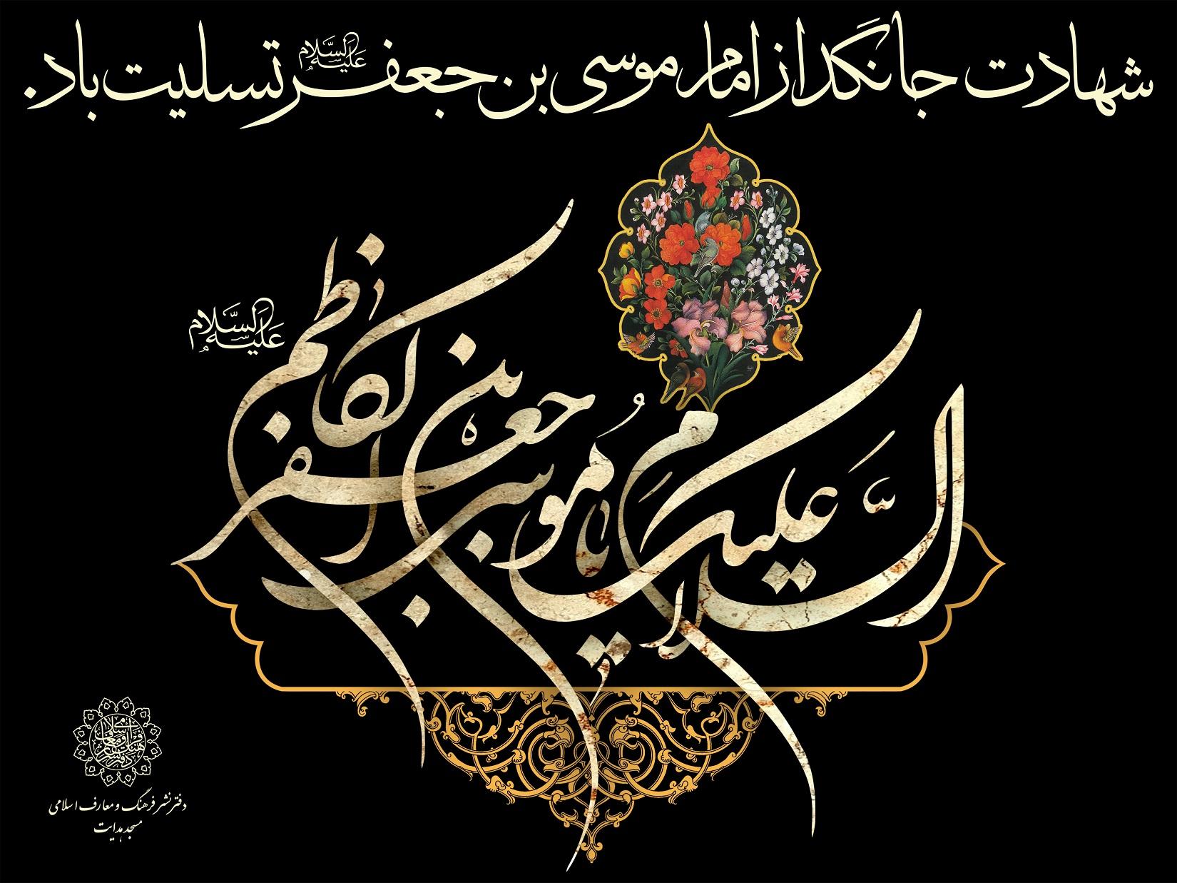 عکس شهادت امام کاظم(ع)