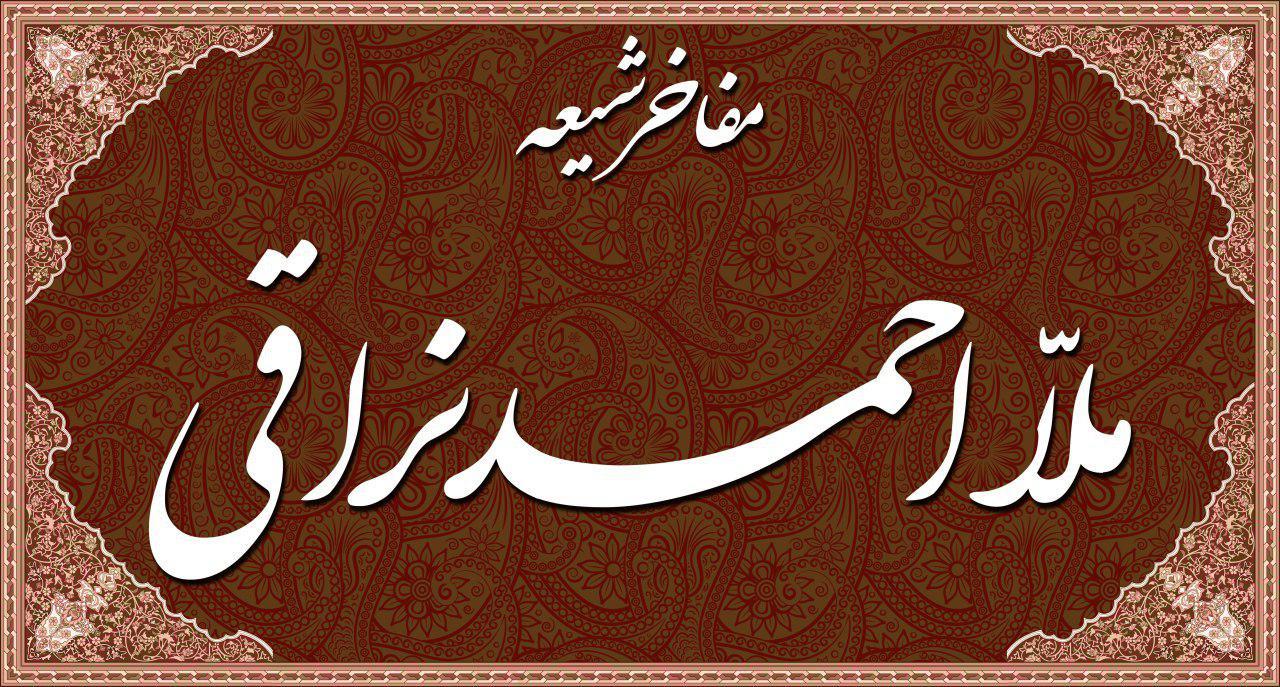ملّا احمد نراقی